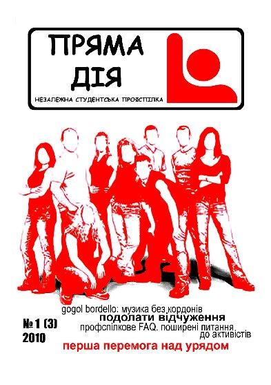 Titelblatt der Zeitung der Priama Dija. Quelle: http://direct-action.org.ua