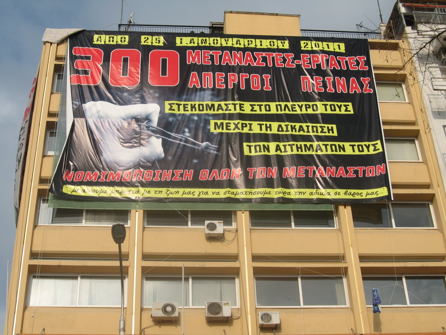 """Transparent am Arbeiterzentrum in Thessaloniki: """"300 Migranten - Arbeiter - Hungerstreikende. Wir stehen an ihrer Seite, bis zur Erfüllung ihrer Forderungen"""" (Foto: Bettina Krummeck)"""