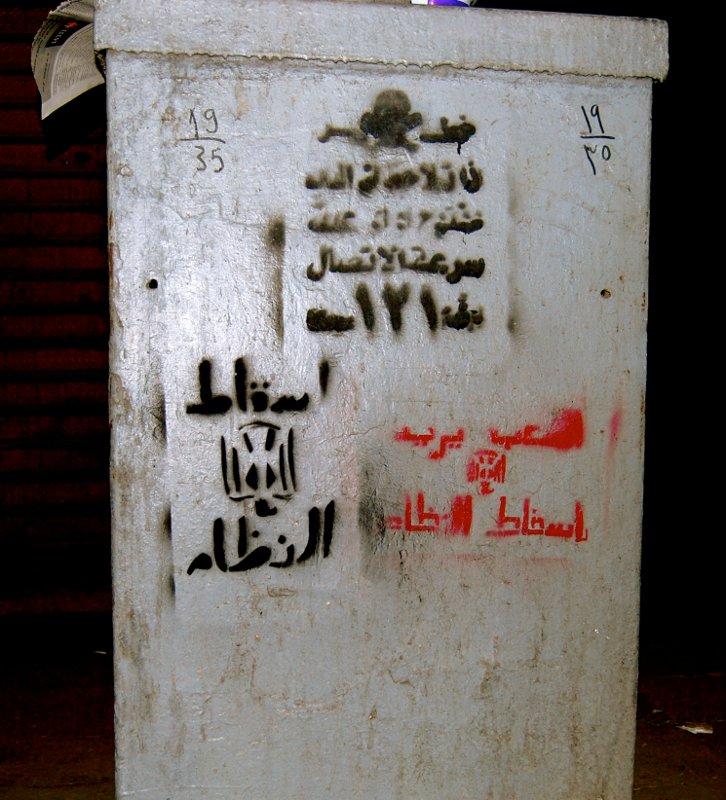 "Straßengrafitti am Tahrir-Platz, Kairo: ""Nieder mit dem Regime!"" (Foto: Rowan El Shimi (flickr))"