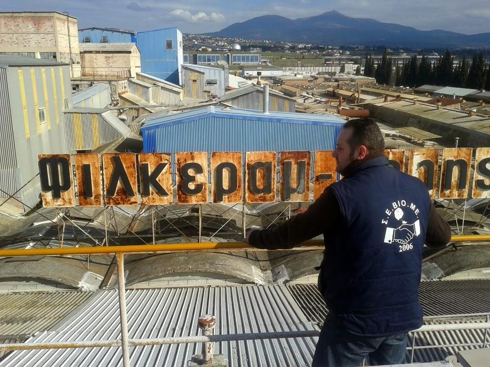 Ab jetzt selbstverwaltet: Die Vio.me Fabrik in Thessaloniki. (Quelle: Vio.me)
