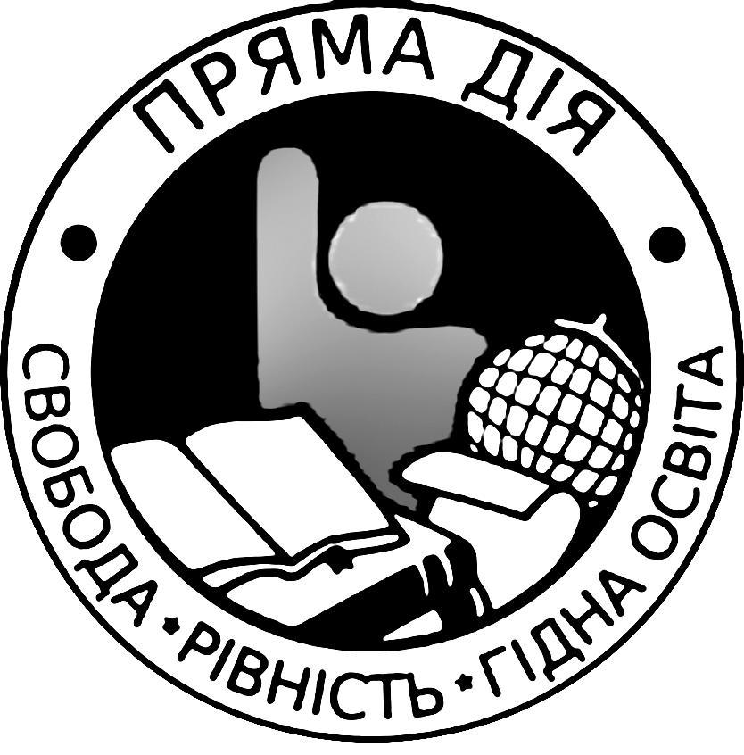 logo-da-ukraine.jpg