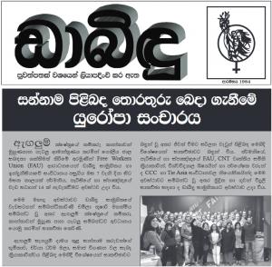 Es wurde auch im Newsletter des Dabindu Collective über die Tour berichtet.